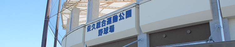 佐久総合運動公園野球場